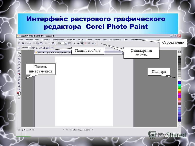Интерфейс растрового графического редактора Corel Photo Paint Панель инструментов Панель свойств Строка меню Стандартная панель Палитра