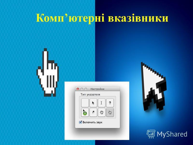 Компютерні вказівники