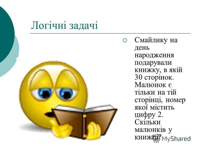 Смайлику на день народження подарували книжку, в якій 30 сторінок. Малюнок є тільки на тій сторінці, номер якої містить цифру 2. Скільки малюнків у книжці? Логічні задачі