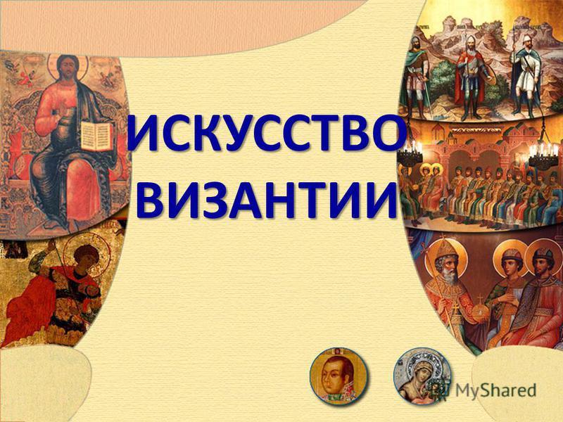 Учебник средних века византия и древняя русь — img 1
