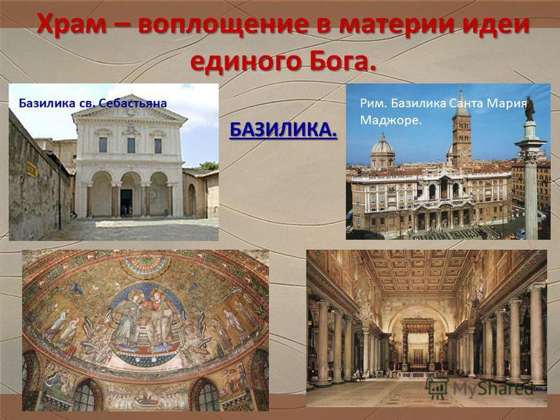 Храм – воплощение в материи идеи единого Бога. БАЗИЛИКА. Рим. Базилика Санта Мария Маджоре. Базилика св. Себастьяна