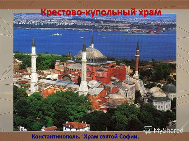 Константинополь. Храм святой Софии. Крестово-купольный храм