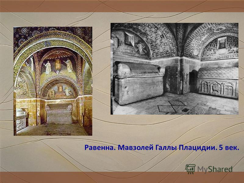 Равенна. Мавзолей Галлы Плацидии. 5 век.