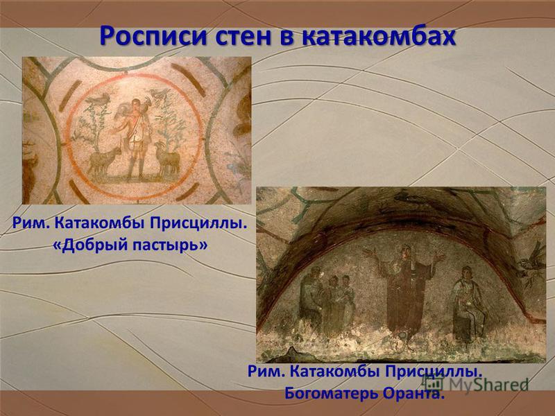Росписи стен в катакомбах Рим. Катакомбы Присциллы. «Добрый пастырь» Рим. Катакомбы Присциллы. Богоматерь Оранта.