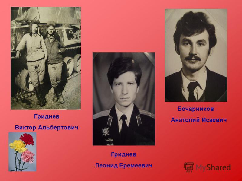 Бочарников Анатолий Исаевич Гриднев Виктор Альбертович Гриднев Леонид Еремеевич