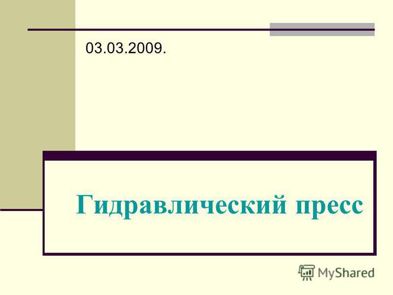 Гидравлический пресс 03.03.2009.