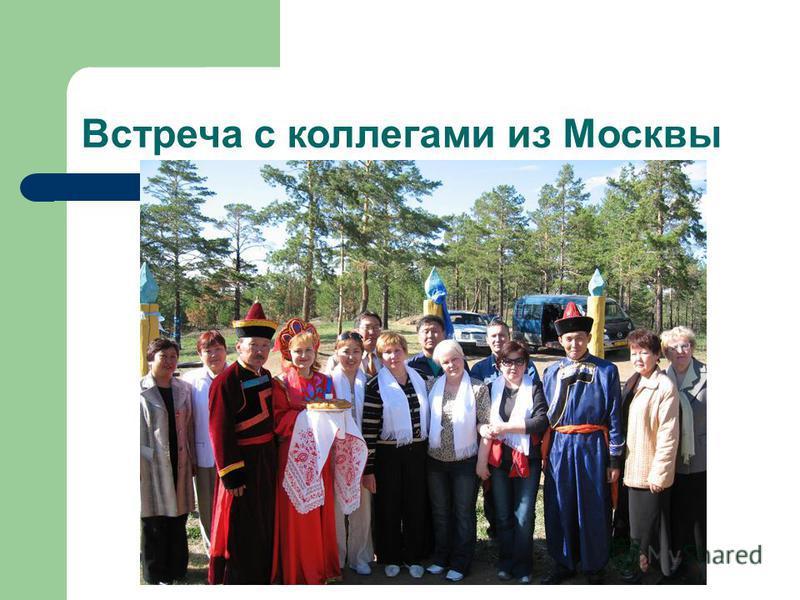 Встреча с коллегами из Москвы