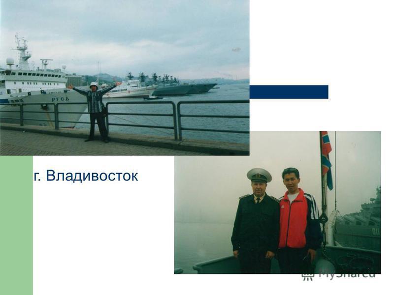 г. Владивосток