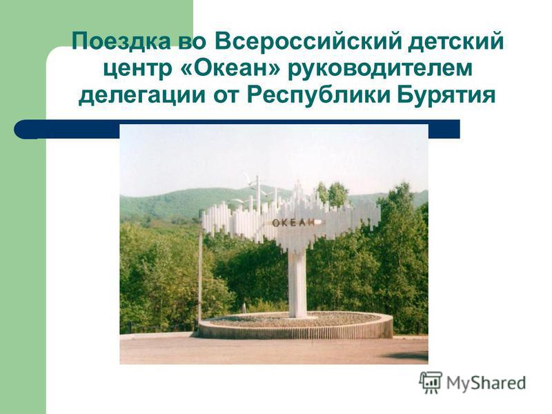 Поездка во Всероссийский детский центр «Океан» руководителем делегации от Республики Бурятия