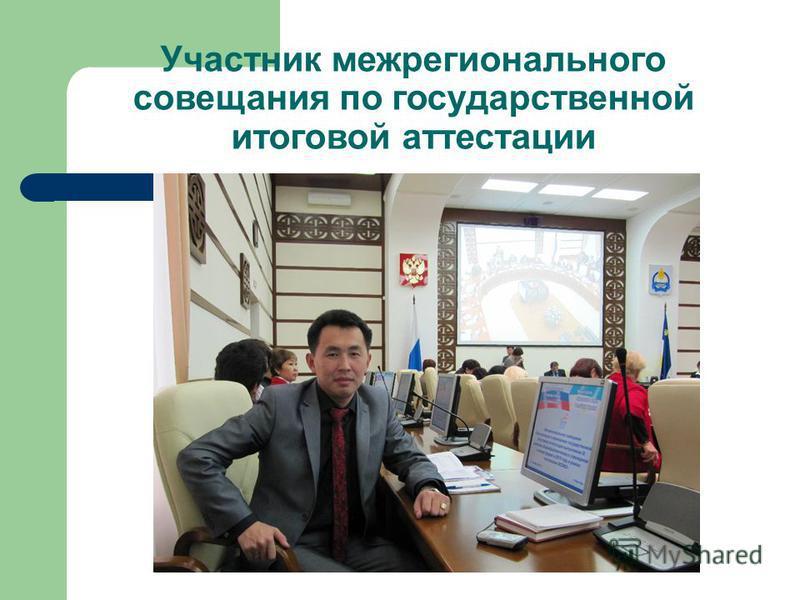Участник межрегионального совещания по государственной итоговой аттестации