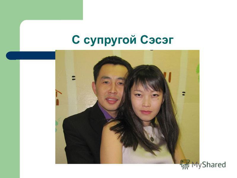 C супругой Сэсэг