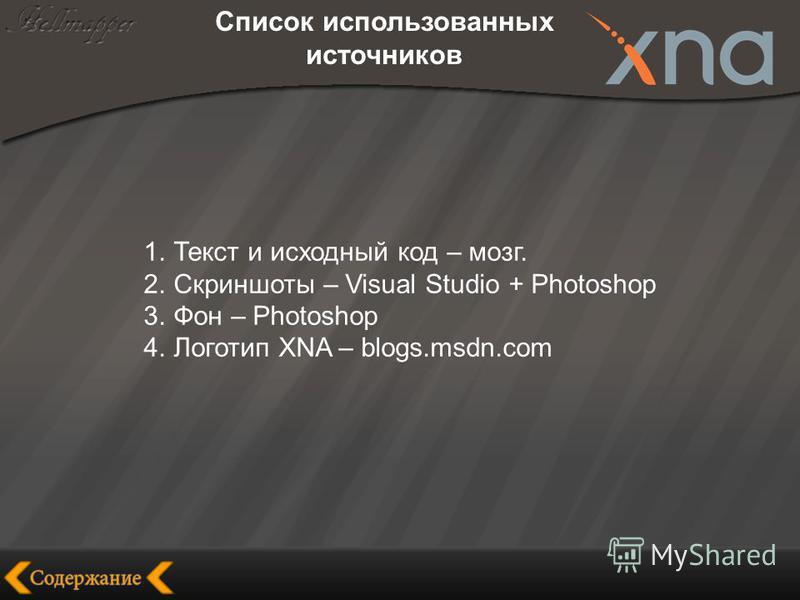 Список использованных источников 1. Текст и исходный код – мозг. 2. Скриншоты – Visual Studio + Photoshop 3. Фон – Photoshop 4. Логотип XNA – blogs.msdn.com