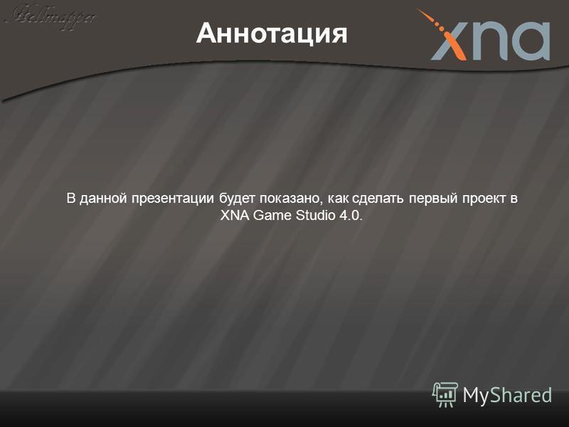 В данной презентации будет показано, как сделать первый проект в XNA Game Studio 4.0. Аннотация