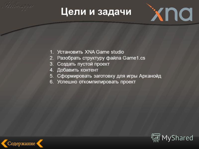 Цели и задачи 1. Установить XNA Game studio 2. Разобрать структуру файла Game1. cs 3. Создать пустой проект 4. Добавить контент 5. Сформировать заготовку для игры Арканойд 6. Успешно откомпилировать проект