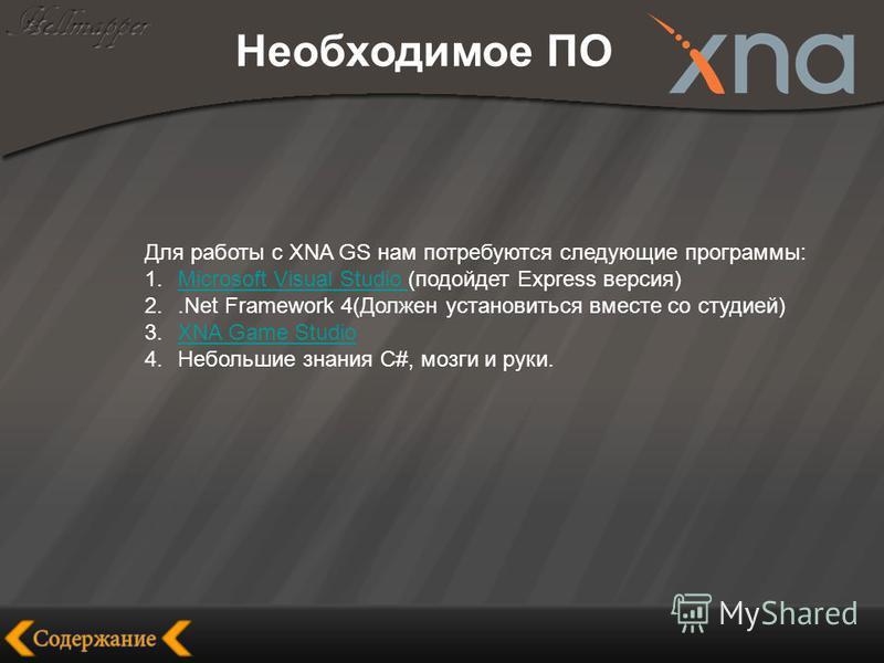 Необходимое ПО Для работы с XNA GS нам потребуются следующие программы: 1. Microsoft Visual Studio (подойдет Express версия)Microsoft Visual Studio 2..Net Framework 4(Должен установиться вместе со студией) 3. XNA Game StudioXNA Game Studio 4. Небольш