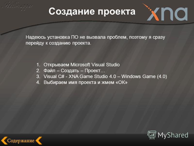 Создание проекта Надеюсь установка ПО не вызвала проблем, поэтому я сразу перейду к созданию проекта. 1. Открываем Microsoft Visual Studio 2. Файл – Создать – Проект… 3. Visual C# - XNA Game Studio 4.0 – Windows Game (4.0) 4. Выбираем имя проекта и ж