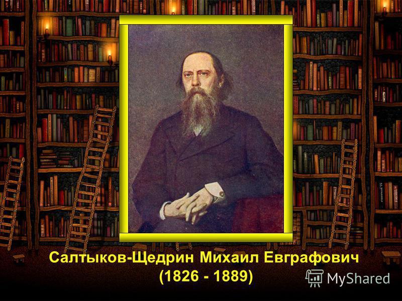 Салтыков-Щедрин Михаил Евграфович (1826 - 1889)