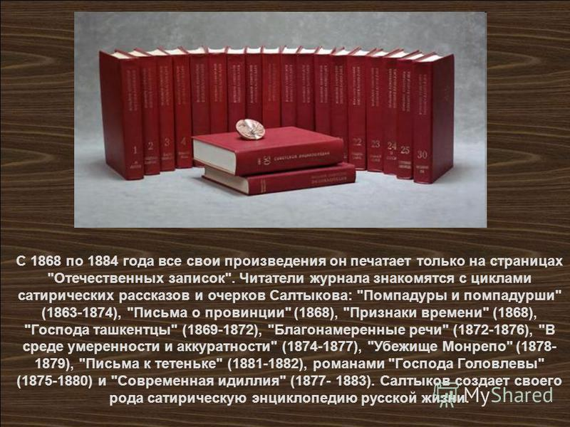 С 1868 по 1884 года все свои произведения он печатает только на страницах