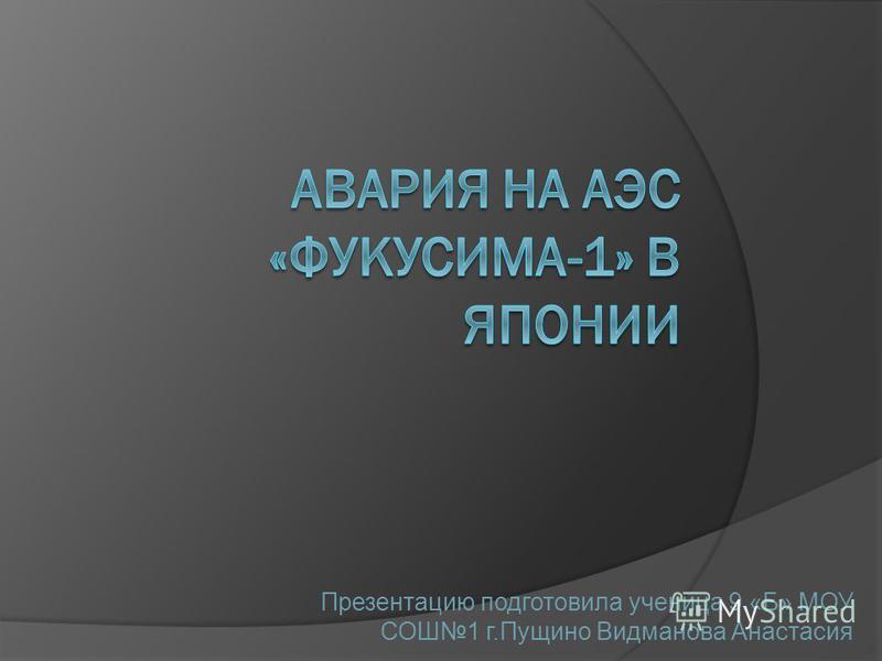 Презентацию подготовила ученица 9 «Б» МОУ СОШ1 г.Пущино Видманова Анастасия