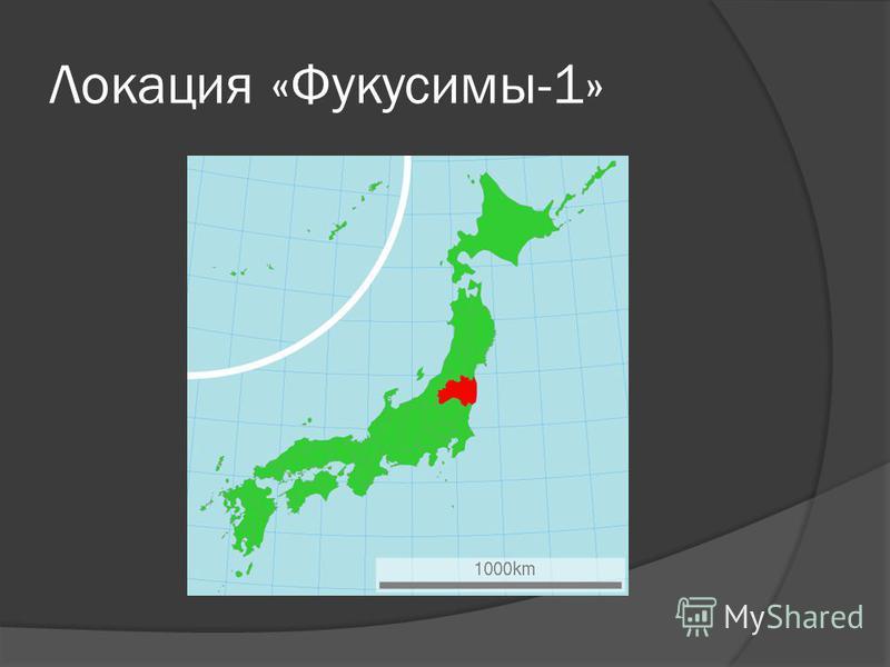 Локация «Фукусимы-1»
