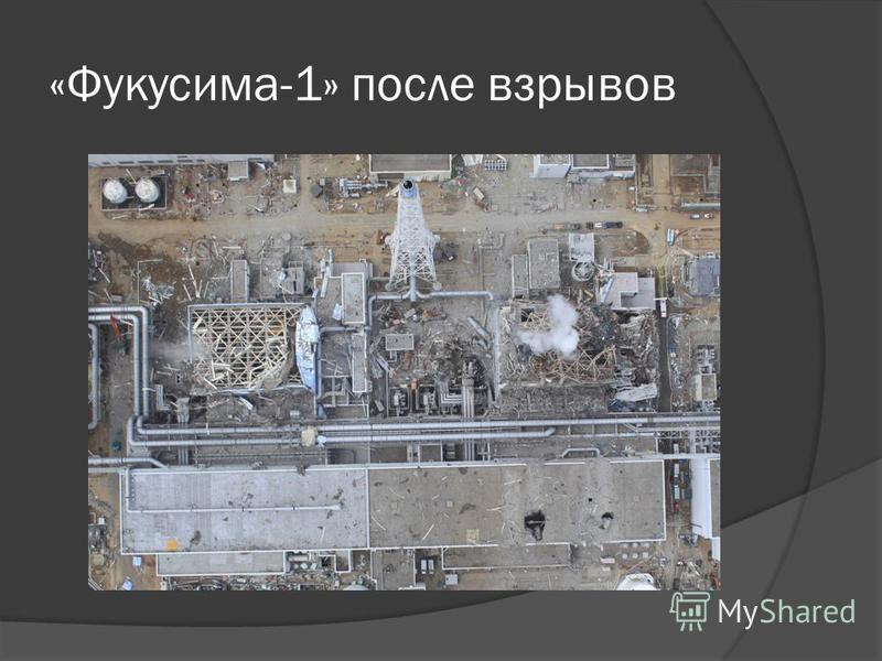 «Фукусима-1» после взрывов
