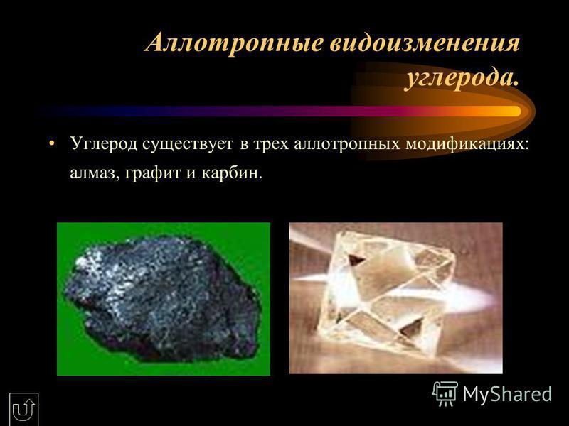 Аллотропные видоизменения углерода. Углерод существует в трех аллотропных модификациях: алмаз, графит и карбин.
