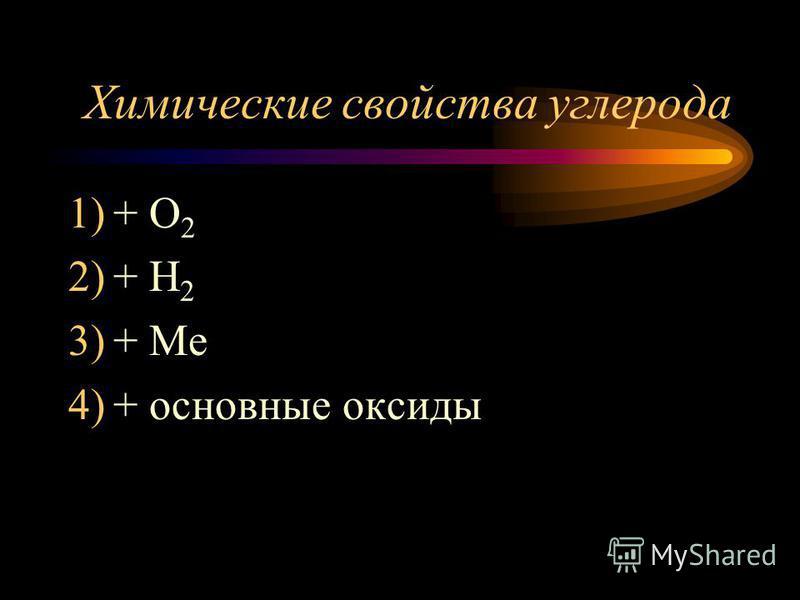 Химические свойства углерода 1)+ O 2 2)+ H 2 3)+ Me 4)+ основные оксиды