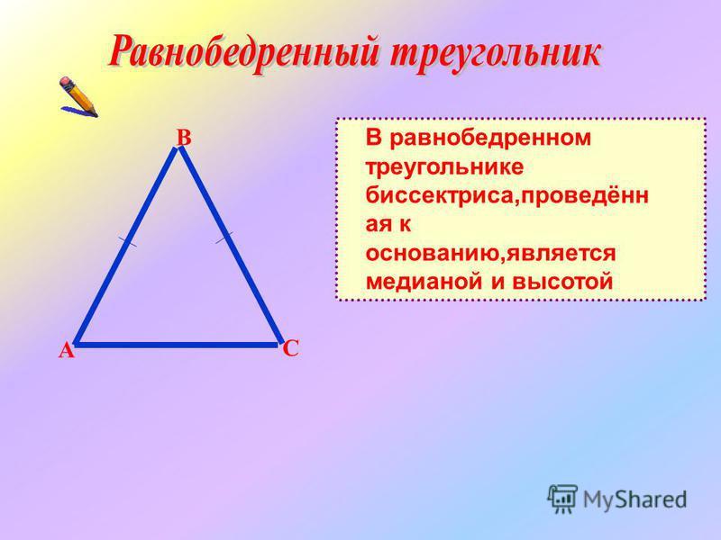 В А С В равнобедренном треугольнике биссектриса,проведённая к основанию,является медианой и высотой