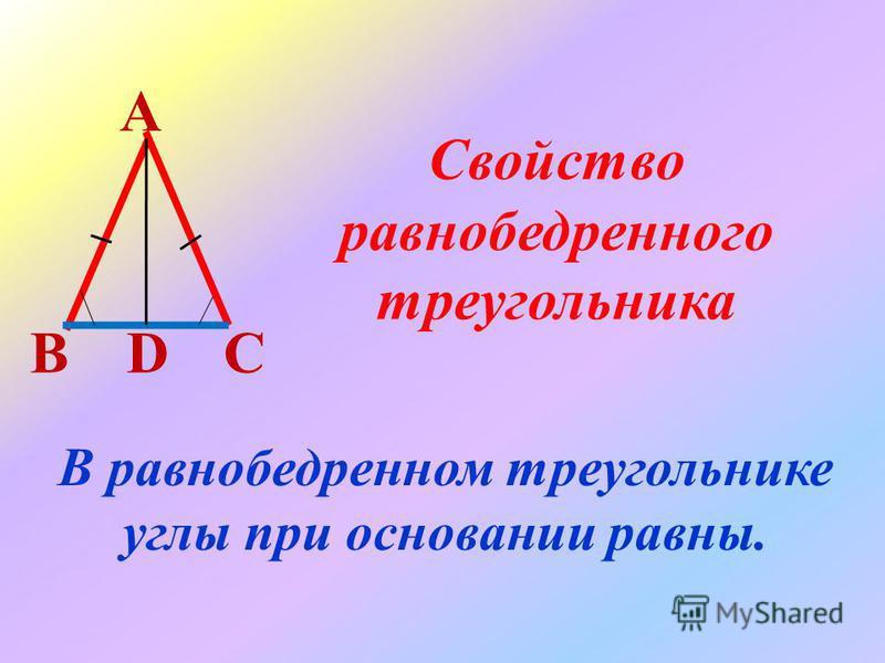 Свойство равнобедренного треугольника А ВСD В равнобедренном треугольнике углы при основании равны.