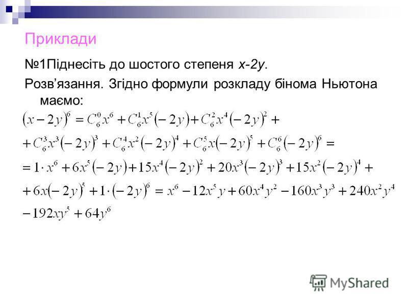 Приклади 1Піднесіть до шостого степеня х-2у. Розвязання. Згідно формули розкладу бінома Ньютона маємо: