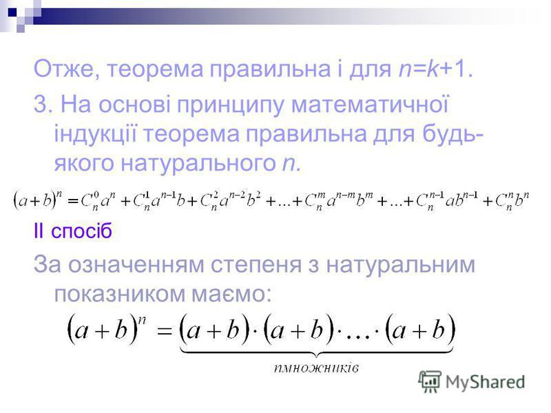 Отже, теорема правильна і для n=k+1. 3. На основі принципу математичної індукції теорема правильна для будь- якого натурального n. ІІ спосіб За означенням степеня з натуральним показником маємо: