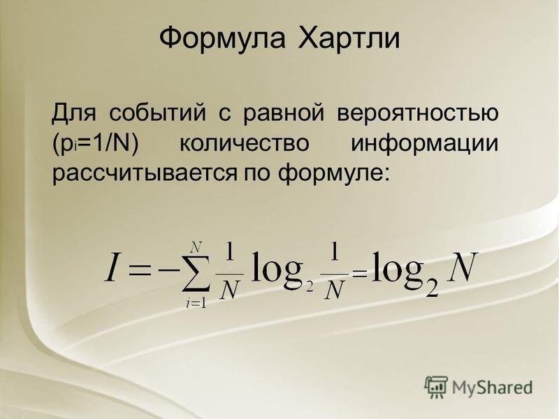 Формула Хартли Для событий с равной вероятностью (р i =1/N) количество информации рассчитывается по формуле: