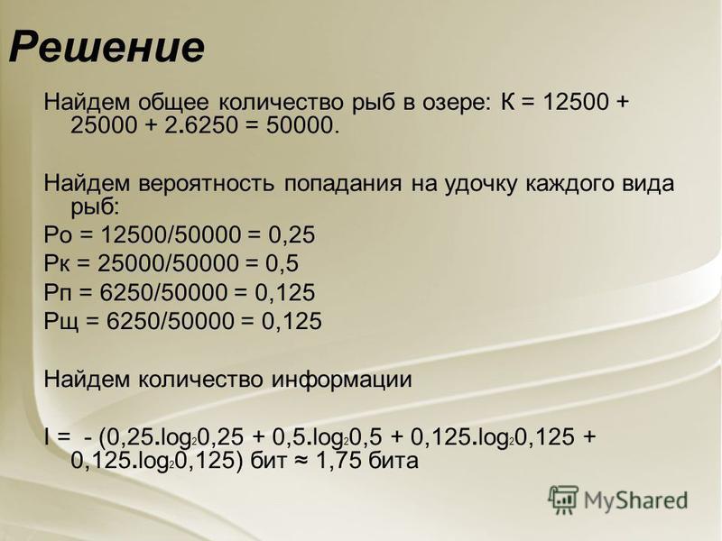 Решение Найдем общее количество рыб в озере: К = 12500 + 25000 + 2.6250 = 50000. Найдем вероятность попадания на удочку каждого вида рыб: Ро = 12500/50000 = 0,25 Рк = 25000/50000 = 0,5 Pп = 6250/50000 = 0,125 Pщ = 6250/50000 = 0,125 Найдем количество