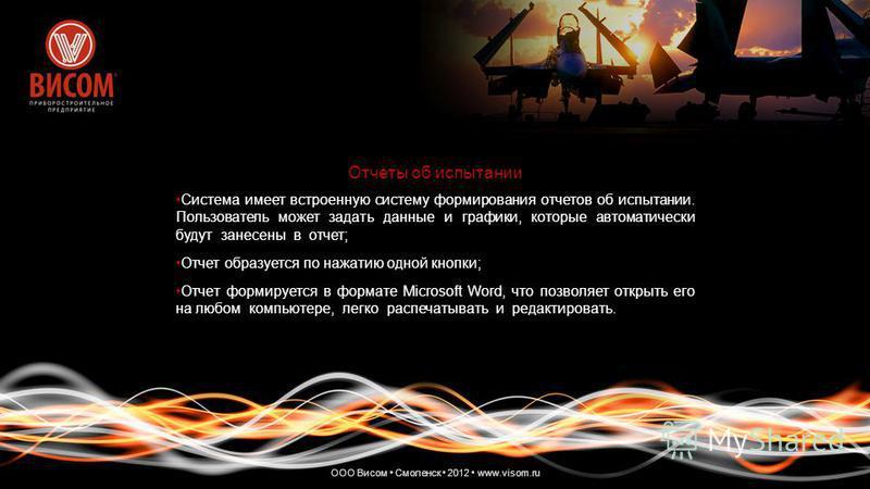 ООО Висом Смоленск 2012 www.visom.ru Отчеты об испытании Система имеет встроенную систему формирования отчетов об испытании. Пользователь может задать данные и графики, которые автоматически будут занесены в отчет;Система имеет встроенную систему фор