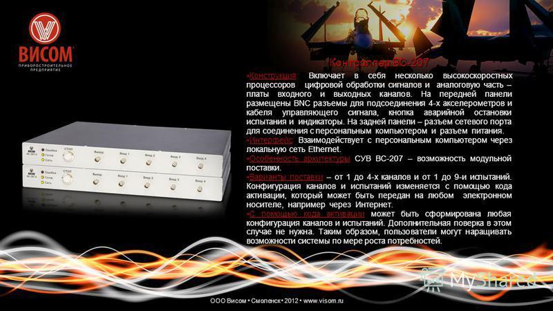 Контроллер ВС-207 Конструкция: Включает в себя несколько высокоскоростных процессоров цифровой обработки сигналов и аналоговую часть – платы входного и выходных каналов. На передней панели размещены BNC разъемы для подсоединения 4-х акселерометров и