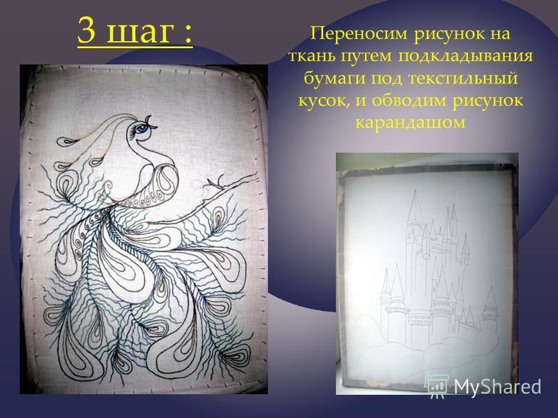 3 шаг : Переносим рисунок на ткань путем подкладывания бумаги под текстильный кусок, и обводим рисунок карандашом