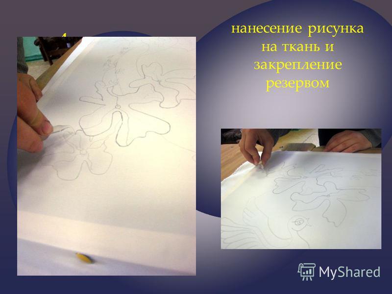 4 шаг: нанесение рисунка на ткань и закрепление резервом