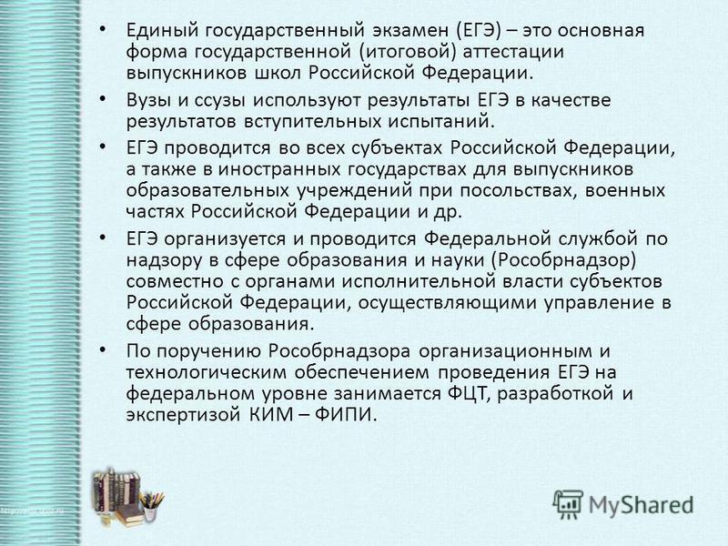 Итоговая аттестация XI(XII) классов Русский язык (ЕГЭ, ГВЭ) Математика (ЕГЭ, ГВЭ) Предметы по выбору в форме ЕГЭ (для тех, кто поступает в учреждения профессионального образования)