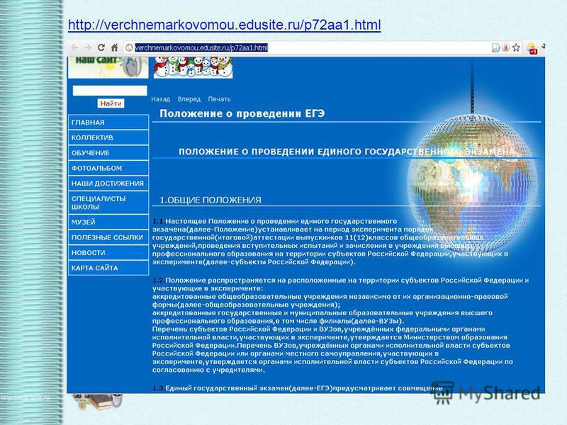 http://www1.ege.edu.ru/rules-procedures