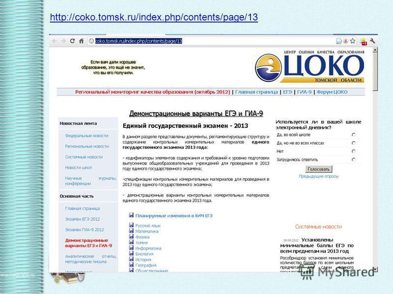 http://verchnemarkovomou.edusite.ru/p72aa1.html