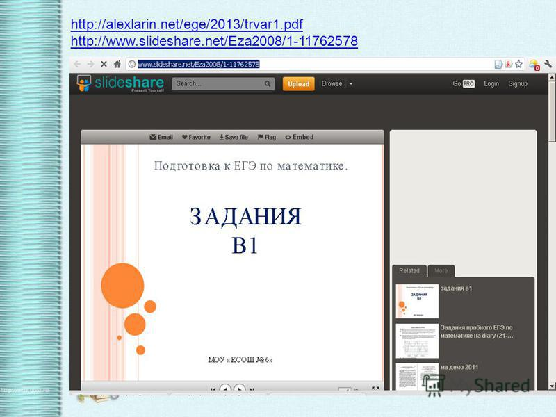 http://www.nado5.ru/materials/ege-2013