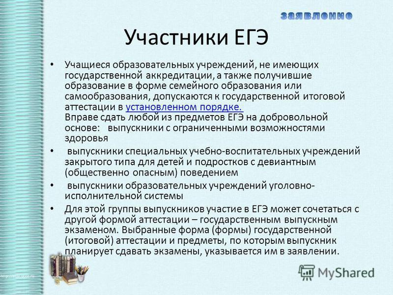 Участники ЕГЭ выпускники школ Российской Федерации и школ при посольствах, военных частях Российской Федерации и др. за рубежом, имеющие удовлетворительные итоговые школьные отметки по всем общеобразовательным предметам за 10-11(12) классы и допущенн