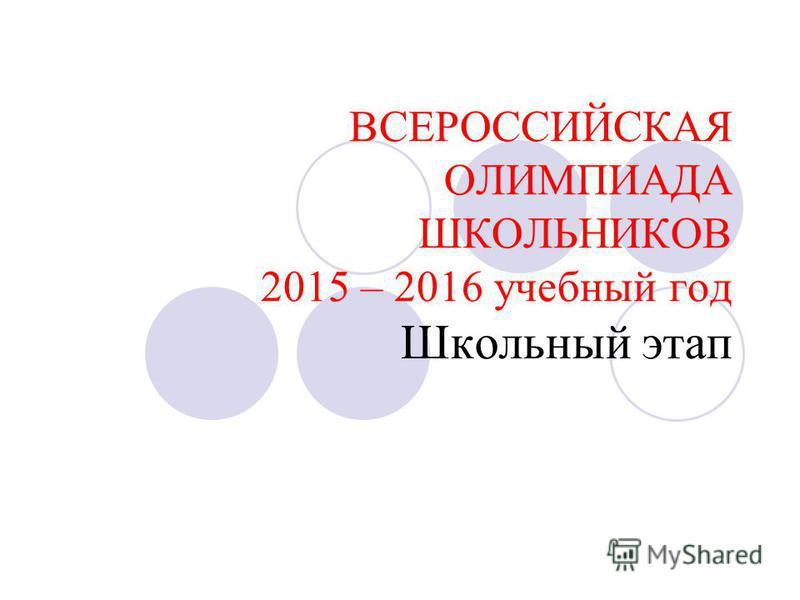ВСЕРОССИЙСКАЯ ОЛИМПИАДА ШКОЛЬНИКОВ 2015 – 2016 учебный год Школьный этап