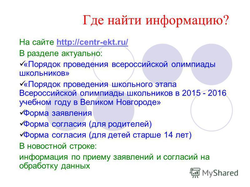 Где найти информацию? На сайте http://centr-ekt.ru/http://centr-ekt.ru/ В разделе актуально: «Порядок проведения всероссийской олимпиады школьников» «Порядок проведения школьного этапа Всероссийской олимпиады школьников в 2015 - 2016 учебном году в В