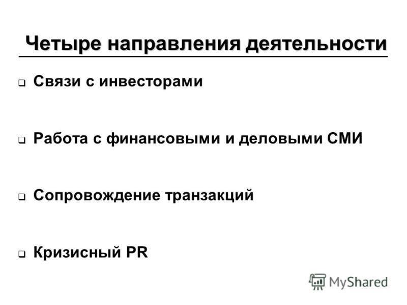 Четыре направления деятельности Связи с инвесторами Работа с финансовыми и деловыми СМИ Сопровождение транзакций Кризисный PR