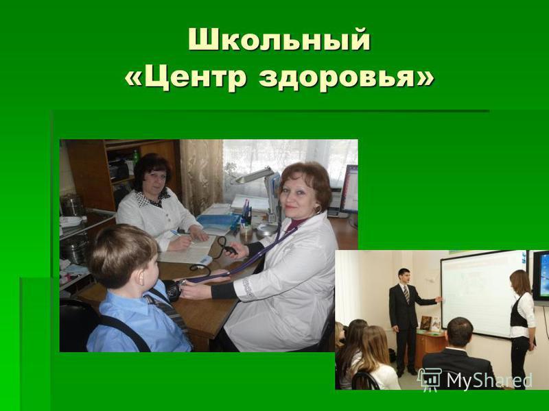 Школьный «Центр здоровья»