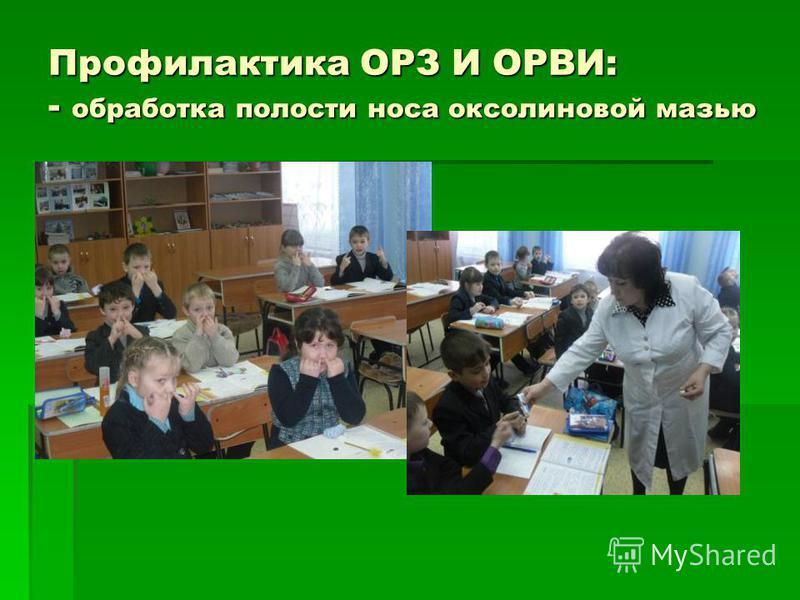 Профилактика ОРЗ И ОРВИ: - обработка полости носа оксолиновой мазью