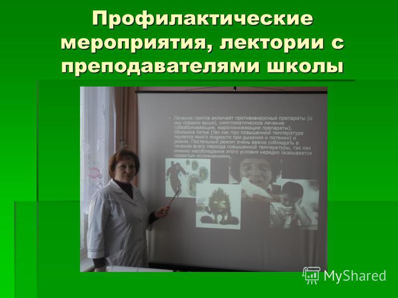 Профилактические мероприятия, лектории с преподавателями школы