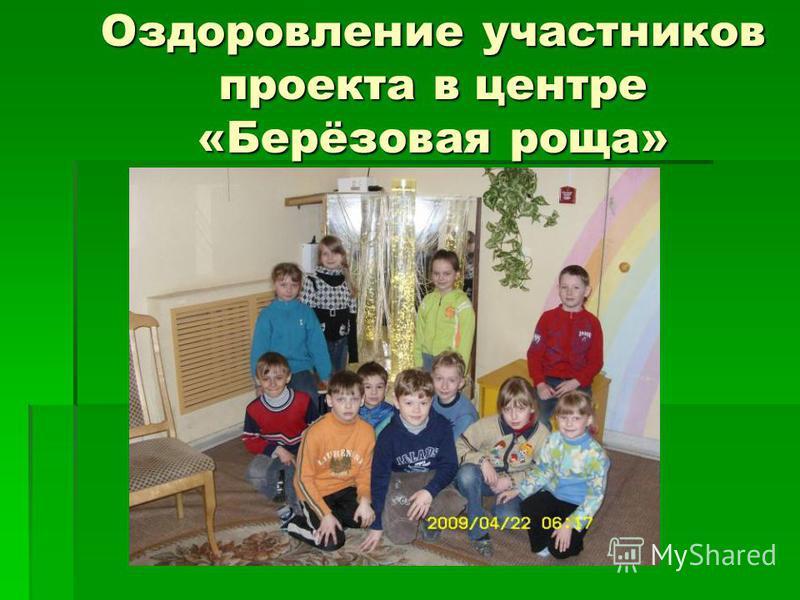 Оздоровление участников проекта в центре «Берёзовая роща»