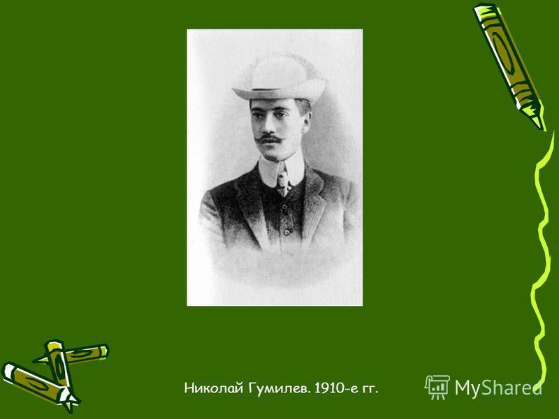 Николай Гумилев. 1910-е гг.